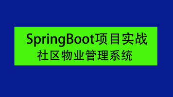 SpringBoot项目实战-物业管理系统