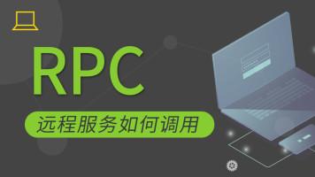 RPC远程服务如何调用【鲁班学院】