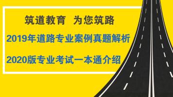 【筑道教育】2020年注册道路工程师考试公开课
