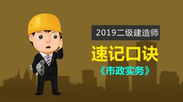 2019年二级建造师《市政实务》速记口诀