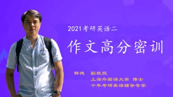 考研英语二作文高分密训-2021管理类联考-研定教育韩健