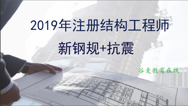 新《钢结构设计规范》GB 50017-2017+抗震