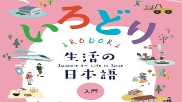 彩・生活の日本语(入門)