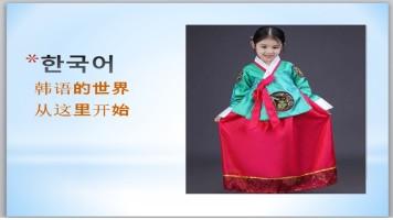 韩国语--零基础到高级