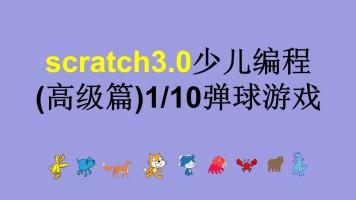 scratch3.0少儿编程(高级篇)1弹球游戏