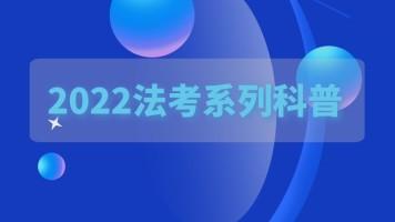 2022法考系列科普知识