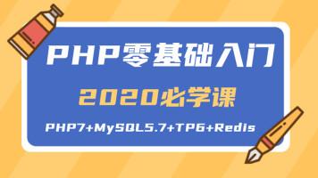 PHP零基础快速入门必学课程