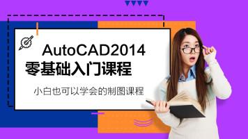 CAD全套超详细(室内.建筑.机械.建筑.园林)入门学习课程