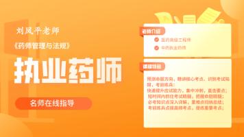 2021年执业药师—刘凤平老师—《药师管理与法规》【考中榜教育】