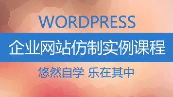 WordPrewss企业网站仿制实例