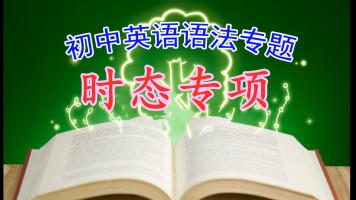 中考英语语法复习——时态专题讲解