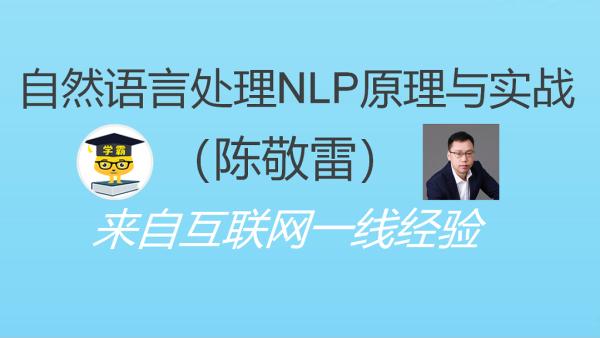 自然语言处理NLP原理与实战