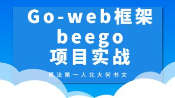 最新Go-web开发beego框架