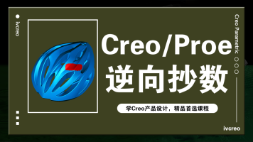Creo/Proe逆向造型精品