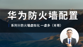 华为HCNP防火墙配置视频教程系列⑲防火墙虚拟化一虚多(肖哥)