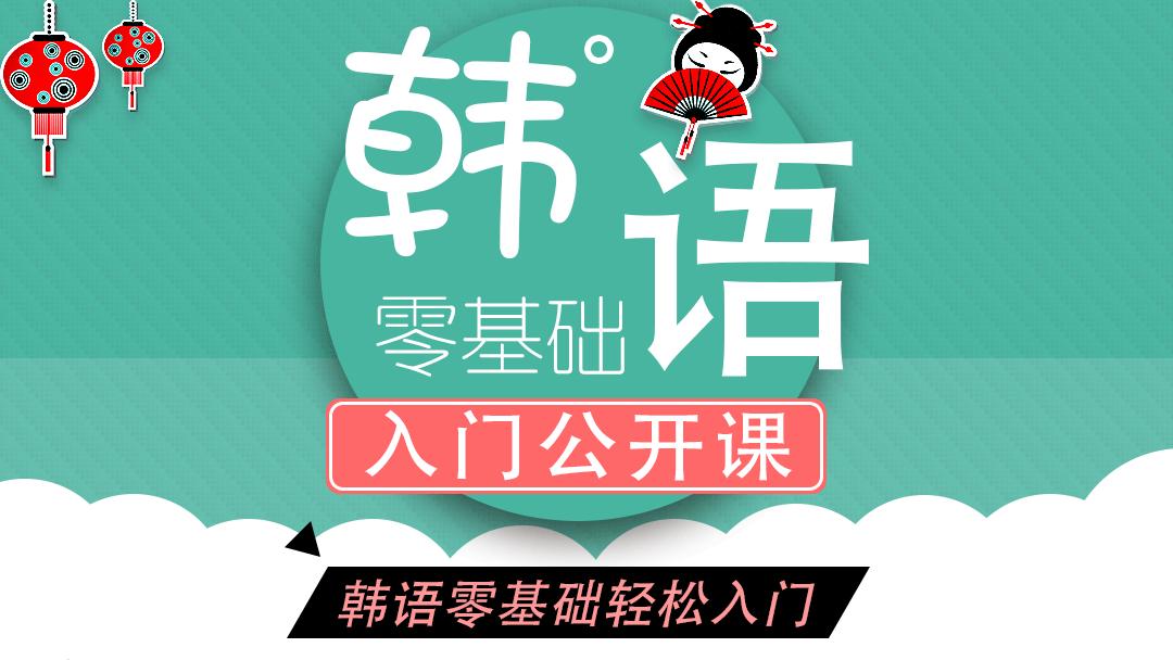 【欧亚外语】韩语公开课——零基础轻松入门韩语