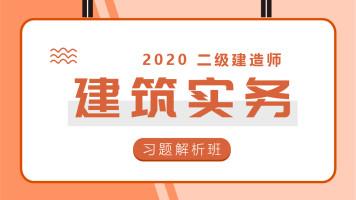 2020二建二级建造师《建筑实务》习题解析【红蟋蟀】
