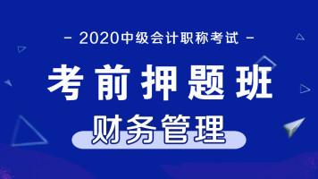 2020年中级财务管理押题班直播课