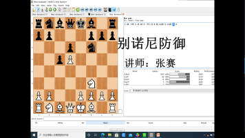 国际象棋别诺尼防御