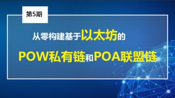 【区块链开发】从零构建基于以太坊的POW私有链和POA联盟链