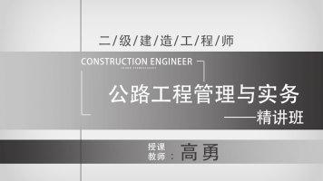 【学程教育】二级建造师公路工程管理与实务-精讲班