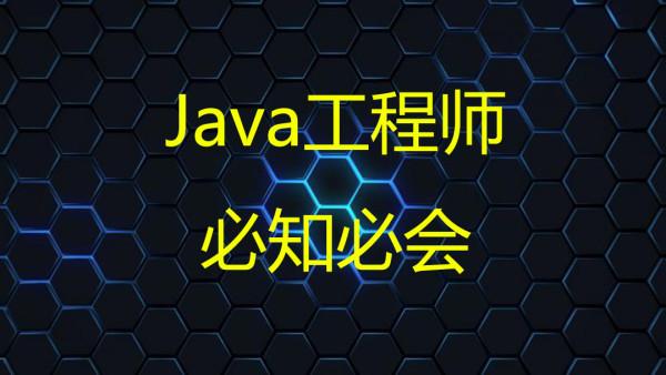 Java工程师必知必会知识点