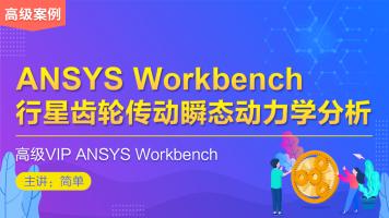 ANSYS WorkBench-05-行星齿轮传动瞬态动力学分析