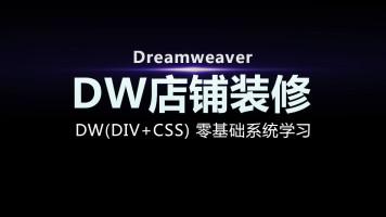 电商必备零基础学DW装修代码(div+css)