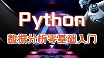 Python数据分析零基础入门【六星学院】