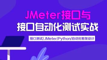 JMeter接口与接口自动化测试/Python/自动化框架设计/Jenkins
