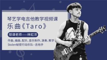 电吉他乐曲《Taro》——琴艺学提升视频课