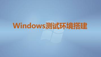 Windows测试环境搭建