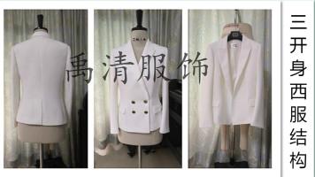 服装纸样设计服装打版制版服装裁剪之三开身西服的工业制版流程