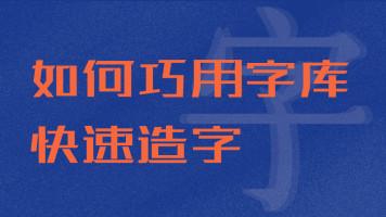 字体设计之字库改造法