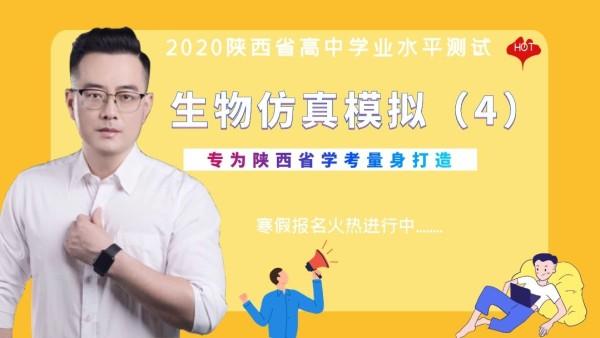 2020陕西省普通高中学业水平考试生物模拟题(四)