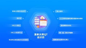 清单大师QT云计价软件技术应用培训
