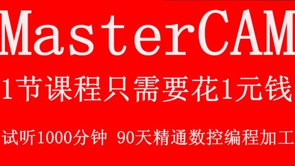 MasterCAM9.1数控加工零基础到编程大师