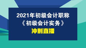 2021年初级会计实务(考前冲刺串讲)【冠华会计网校】
