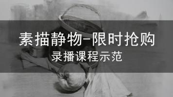 素描静物教学学习视频【合尚教育】