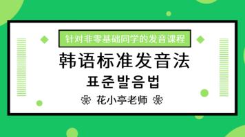 韩语标准发音法