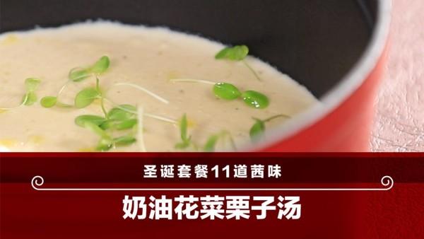 超赞奶油花菜栗子汤,浓浓幸福感!(点赞贤惠的你)