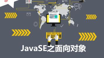 JavaSE之面向对象(三)系列视频课程