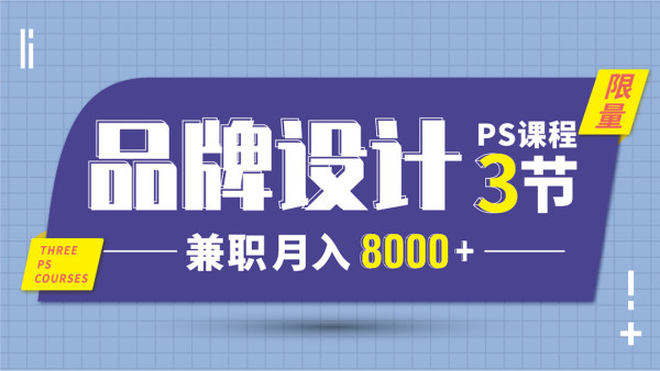 PS设计课-3节直播  02月26-28号 晚上8:00-10:00
