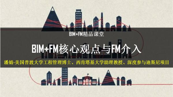 BIM+FM核心观点与FM介入