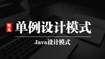 Java设计模式系列之单例设计模式【爱尚实训】