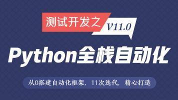 【码同学】软件测试之Python全栈自动化测试