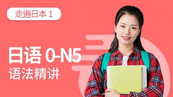 日语零基础-N5语法精讲班