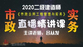 2020二级建造师市政工程实务直播精讲课程