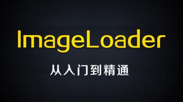 尚硅谷Android视频《ImageLoader》