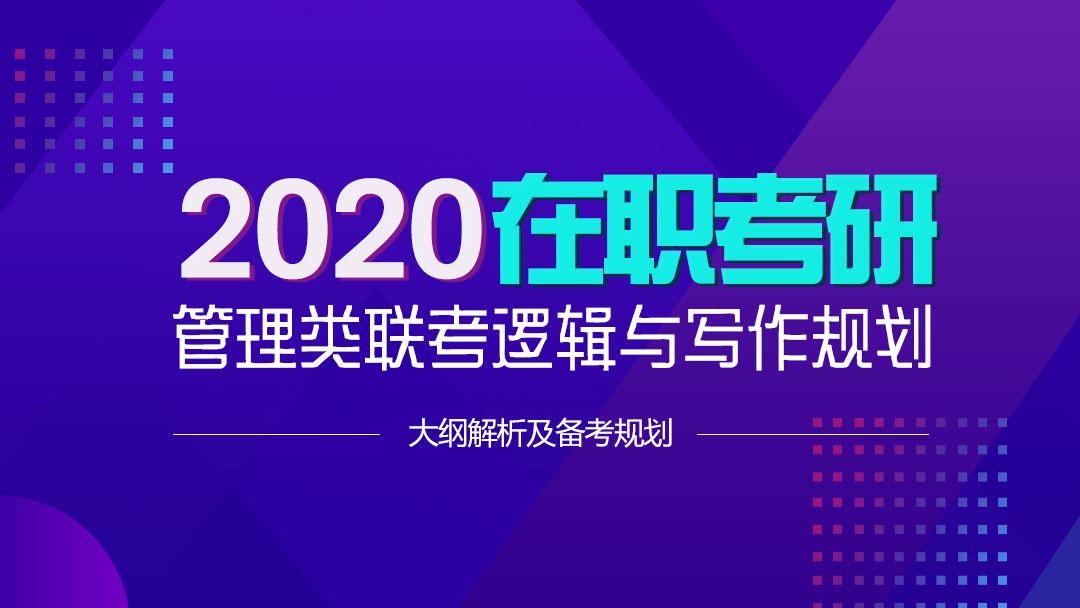 2020考研逻辑与写作规划